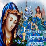 Божественно красивое поздравление с Рождеством Пресвятой Богородицы