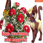 Будь счастлива, моя подруга
