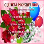 Будь весёлой, Будь счастливой, С днём Рождения