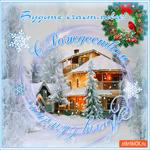 Будьте счастливы С Рождеством