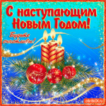 Будьте счастливы в новом году друзья