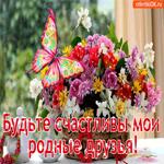 Будьте счастливы мои родные друзья