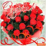Букет красных роз от всей души