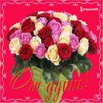 Живая открытка с цветами