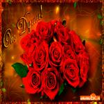 Открытка красивой женщине красивые цветы