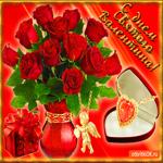 Букет роз для тебя в день Святого Валентина