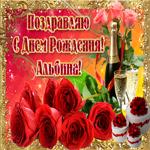 Букет роз в твой день рождения, Альбина