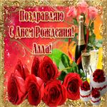 Букет роз в твой день рождения, Алла