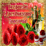 Букет роз в твой день рождения, Анжела