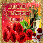 Букет роз в твой день рождения, Эльвира