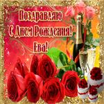 Букет роз в твой день рождения, Ева