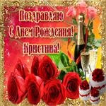 Букет роз в твой день рождения, Кристина