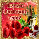 Букет роз в твой день рождения, Любовь