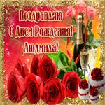 Букет роз в твой день рождения, Людмила