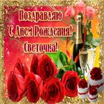 Букет роз в твой день рождения, Светлана