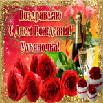 Букет роз в твой день рождения, Ульяна