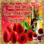 Букет роз в твой день рождения, Валентина