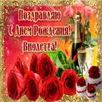Букет роз в твой день рождения, Виолетта