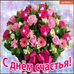 Букет Цветов С Днём Счастья