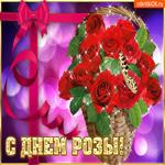 Букетик роз для тебя в этот праздник