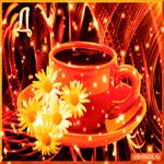 Чашка кофе для друзей