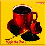 Чашка кофе другу