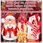 Чтоб все мужчины стали Дедами Морозами