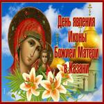 Чудесная картинка День явления иконы Божией Матери в Казани