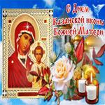 Чудесная открытка День Казанской иконы Божией Матери