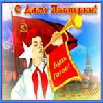Чудесная открытка День пионерии
