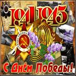 Чудесная открытка День Победы