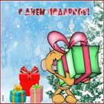 Чудесная открытка день подарков