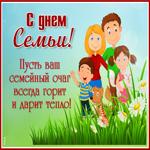 Чудесная открытка День Семьи