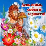 Чудесная открытка День семьи, любви и верности