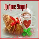 Чудесная открытка добре утро с чаем