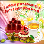 Чудесная открытка доброе утро