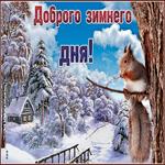 Чудесная открытка доброго зимнего дня