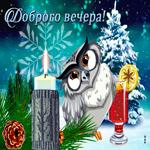 Чудесная открытка доброго зимнего вечера