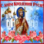 Чудесная открытка Крещение Руси
