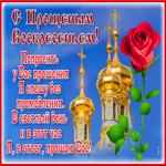 Чудесная открытка Прощеное Воскресенье