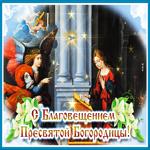 Чудесная открытка с Благовещением Пресвятой Богородицы