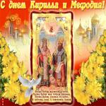 Чудесная открытка с днем Кирилла и Мефодия