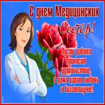 Чудесная открытка с международным днем медицинских сестёр