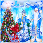 Чудесная открытка с Новым Годом