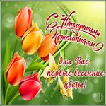 Чудесная открытка с тюльпанами