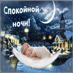 Чудесная открытка спокойной ночи