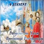 Чудесная открытка Введение во храм Пресвятой Богородицы