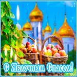 Чудесная открытка Яблочный Спас