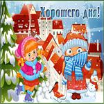 Чудесная зимняя открытка хорошего дня