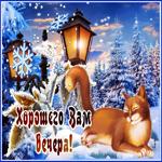Чудесная зимняя открытка хорошего вечера